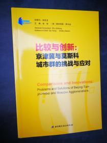 比较与创新:京津冀与莫斯科城市群的挑战与应对   正版图书