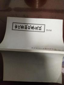 古代案狱故事选注(译文本)