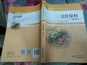 """烹饪原料(第2版)/""""十三五""""高职高专院校规划教材(食品类)"""