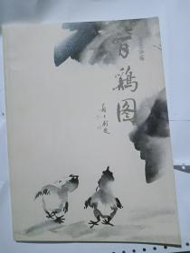 百鸡图 王志学