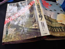买满就送 《 第三次世界大战---日本篇  连军日本上陆》