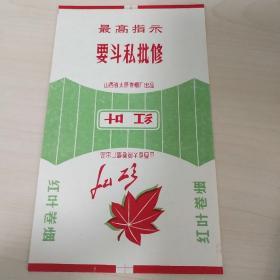 山西省太原卷烟厂出品 红叶卷烟 广告