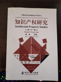 知识产权研究  :第二十一卷