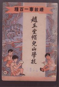 侠义小说《赵玉堂帽儿山学校》