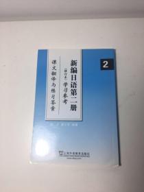 新编日语第2册(修订本)学习参考:课文翻译与练习答案