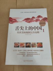 舌尖上的中国1