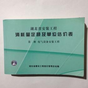 湖北省安装工程消耗量定额及单位估价表 第二册 电气设备安装工程(2003年)