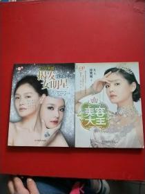 美容大王:大S徐熙媛美容秘诀+美容大王2:揭发女明星(2本合售)