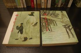 明河社老版 金庸武侠  《侠客行》 全2册    第九版统一版次带活动书衣