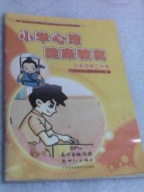 小学心理健康教育(广州市小学试用读本  三年级二学期)