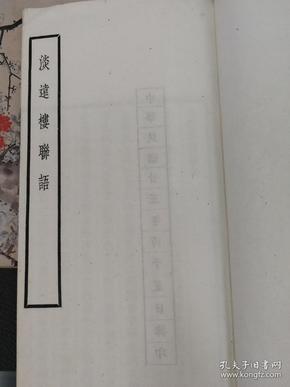 江苏南通文献,晚清状元张謇秘书,费师洪范九,民国25年,淡远楼联语,铅印本,原装一册