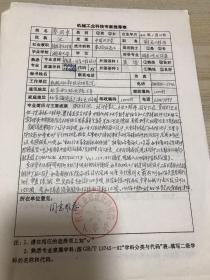 科技类收藏:机械工业部设计研究院研究员级高工蔡国章手稿一页