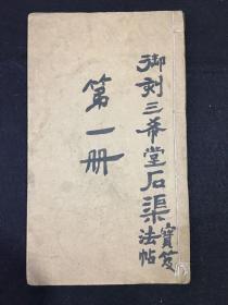 书法必备:《御刻三希堂石渠宝笈法帖》第一册,线装一册,民国石印本,尺寸:26.5*16.5