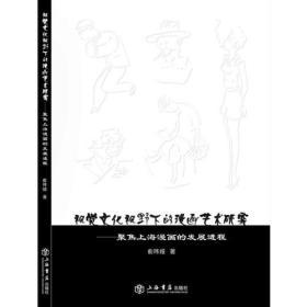 视觉文化视野下的漫画艺术研究——聚焦上海漫画的发展进程