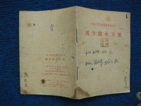 汉字简化方案(1956)
