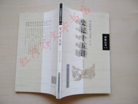 史记十五讲--中国典籍与文化(讲座丛书)