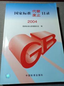 国家标准代替废止目录  2004 国家标准化管理委员会 编