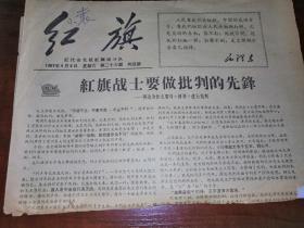 文革小报:【红旗】——1967年4月8日第26期(有折裂)