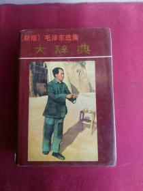 新编毛泽东选集大辞典