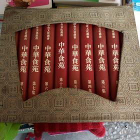 北京中国饮食文化研究会。中华食苑全I·0册盒装精装