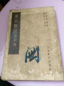 汤头歌诀,正续集,汪讱庵编撰一九五六年一版五七二印。