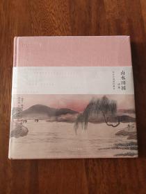 山水田园诗选(齐白石插图珍藏版)
