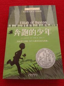 长青藤国际大奖小说书系:奔跑的少年(纽伯瑞儿童文学奖银奖)