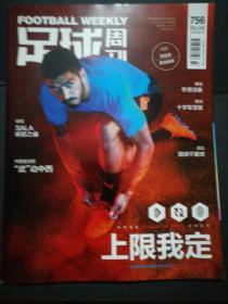 足球周刊2019.4(16开)