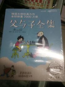 父与子全集(八本全)全品中国书店
