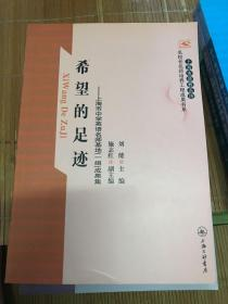 希望的足迹:上海市中学英语名师基地(一组)成果集