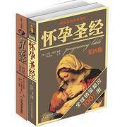 怀孕圣经 育儿圣经 全套2册   9787542754714