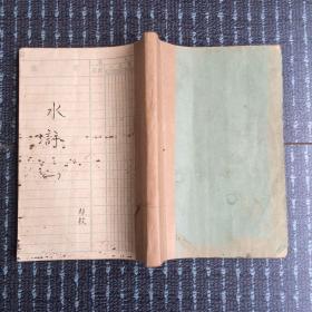 民国版 水浒传(1-4册全)上海新文化书社