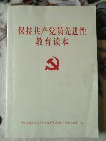 保持共产党员先进性教育读本