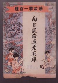 侠义小说《白日鼠路遇老英雄》