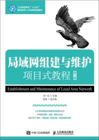 局域网组建与维护项目式教程(第3版)