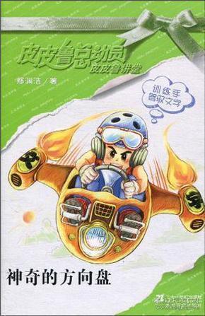 神奇的方向盘:皮皮鲁总动员•皮皮鲁讲堂