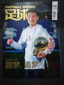 足球周刊2019.5(16开)