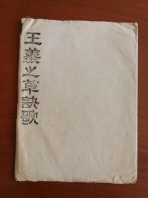 拓片《王羲之草绝歌》