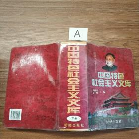 中国特色社会主义文库 下册
