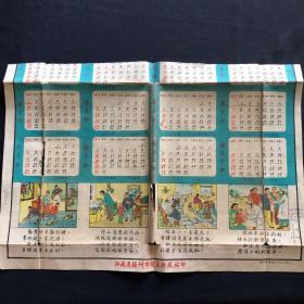 六十年代江苏省扬州市卫生防疫宣传单 年历彩图