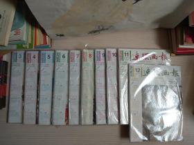 连环画报2010年1-12期(缺1、2)10本合售