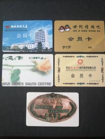会员卡五张(见图)