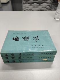 西游记(全三册)
