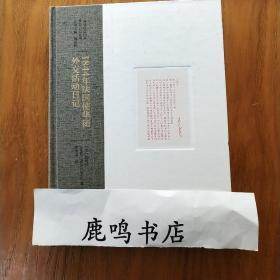晚清稀见中外关系史料丛书:1844年法国使华团外交活动日记