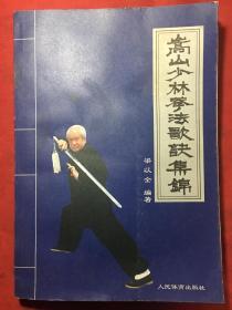 嵩山少林拳法歌诀集锦
