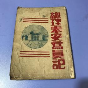 总理奉安写真记(民国18年6月初版)