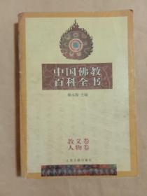 中国佛教百科全书(贰)教义卷人物卷