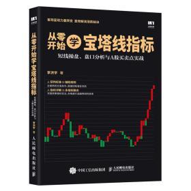 从零开始学宝塔线指标 短线操盘 盘口分析与A股买卖点实战