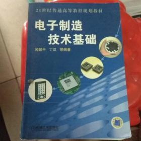 电子制造技术基础