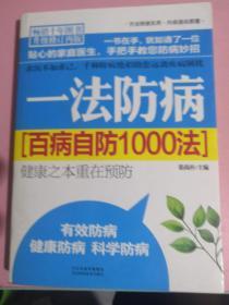 一法防病:百病自防1000法(升级修订)(再版)